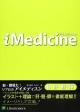 iMedicine 肝・胆・膵 (8)