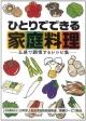 ひとりでできる 家庭料理 五感で調理するレシピ集