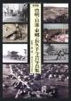 豊明・日進・東郷・長久手 今昔写真集<保存版>