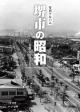 堺市の昭和 写真アルバム