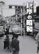 巨摩の昭和 写真アルバム