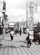 写真アルバム 周南・下松・光の昭和