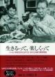 生きるって、楽しくって ハンセン病を生きた山内定・きみ江夫妻の愛情物語