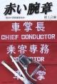 赤い腕章-昭和の国鉄車掌物語-