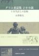 グリム童話集 200歳 日本昔話との比較