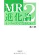MR進化論 オンリーワンになるために(2)