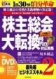最先端ビジネススキル DVD+テキスト 株主総会大転換時代の対応実務(2)