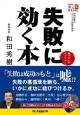 失敗に効く本 挫けた心のサプリメント和田秀樹のビジネス心理学教室