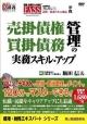売掛債権/買掛債務管理の実務スキル・アップ 経理・財務エキスパートシリーズ