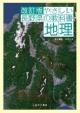 やさしい長野県の教科書 地理<改訂版>