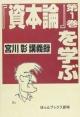 『資本論』第1巻を学ぶ 宮川彰講義録