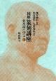 図解・篆刻講座 呉昌碩に学ぶ1