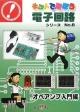 キットで遊ぼう電子回路シリーズ オペアンプ入門編 (8)