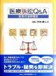 医療訴訟Q&A 医療の法律相談