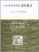 ハンス・ケルゼン著作集 マルクス主義批判(2)