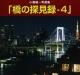 橋の探見録 小橋健一写真集(4)