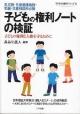 子どもの権利ノートの検証 子どもの権利シリーズ5 子どもの権利と人権を守るために 乳児院・児童養護施