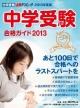 中学受験 合格ガイド 中学受験合格アプローチ 2013 あと100日で合格へのラストスパートを
