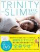 """TRINITY-SLIM""""全身やせ""""ストレッチ SHIHO'S AGELESS BODY MAKI"""