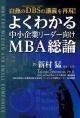 よくわかる 中小企業リーダー向け MBA総論 白熱のDBSの講義を再現!