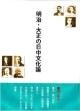 明治・大正の日中文化論