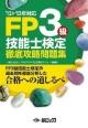 FP 3級 技能士検定 徹底攻略問題集 2012-2013 FP3級資格試験の過去問を徹底分析した合格への道し