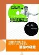 DVDでわかる家族面接のコツ 夫婦面接編 (1)