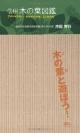 信州 木の葉図鑑