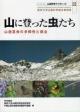 山に登った虫たち 山岳昆虫の多様性と保全