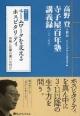チームワークを支えるホスピタリティ 寺子屋百年塾講義録3 2011 作業と仕事の違いは何か