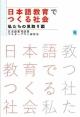 日本語教育でつくる社会 私たちの見取り図
