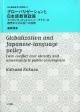 グローバリゼーションと日本語教育政策 日本語教育学の新潮流2 アイデンティティとユニバーサリティの相克から公共性