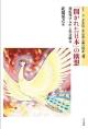 「開かれた日本」の構想 シリーズ多文化・多言語主義の現在4 移民受け入れと社会統合