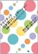 ドラマチック 日本語コミュニケーション 「演劇で学ぶ日本語」リソースブック
