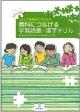 教科につなげる学習語彙・漢字ドリル JSL中学高校生のための<ポルトガル語版>