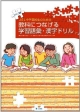 教科につなげる学習語彙・漢字ドリル JSL中学高校生のための<スペイン語版>