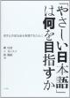 「やさしい日本語」は何を目指すか 多文化共生社会を実現するために