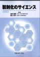 製剤化のサイエンス<改訂4版>