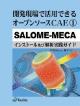 SALOME-MECA インストール及び解析実践ガイド 開発現場で活用できるオープソンソースCAE1