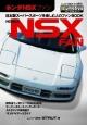 エンスーCARガイドDIRECT ホンダNSXファン 日本製スーパースポーツを楽しむ人のファンBOOK