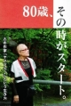 80歳、その時がスタート。 古布作家『ヤスアカノ』という生き方