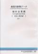 産業別 財務データ 個別企業編 2011