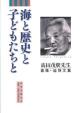 海と歴史と子どもたちと 高田茂廣先生 遺稿・追悼文集