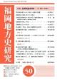 福岡地方史研究 特集:長崎街道400年 福岡地方史研究会会報「年報」(50)