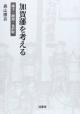 加賀藩を考える 藩主・海運・金沢町