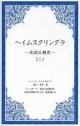 ヘイムスクリングラ 北欧王朝史 (2)