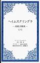 ヘイムスクリングラ 北欧王朝史 (3)