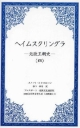 ヘイムスクリングラ 北欧王朝史 (4)