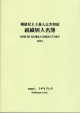 朝鮮民主主義人民共和国 組織別人名簿 2011