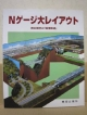Nゲージ大レイアウト 田口博己の「富博鉄道」